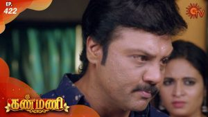 Kanmani - Episode 422 | 13th March 2020 | Sun TV Serial | Tamil Serial