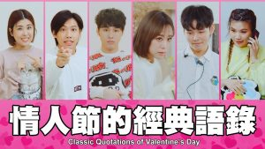 這群人 TGOP │情人節的經典語錄 Classic Quotations of Valentine's Day